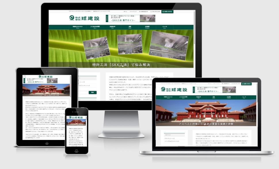 球建設公式サイト