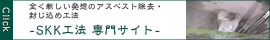 -SKK工法 専門サイト-