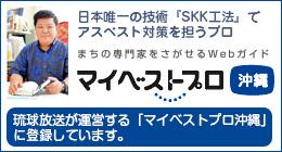 日本唯一の技術『SKK工法』でアスベスト対策を担うプロ